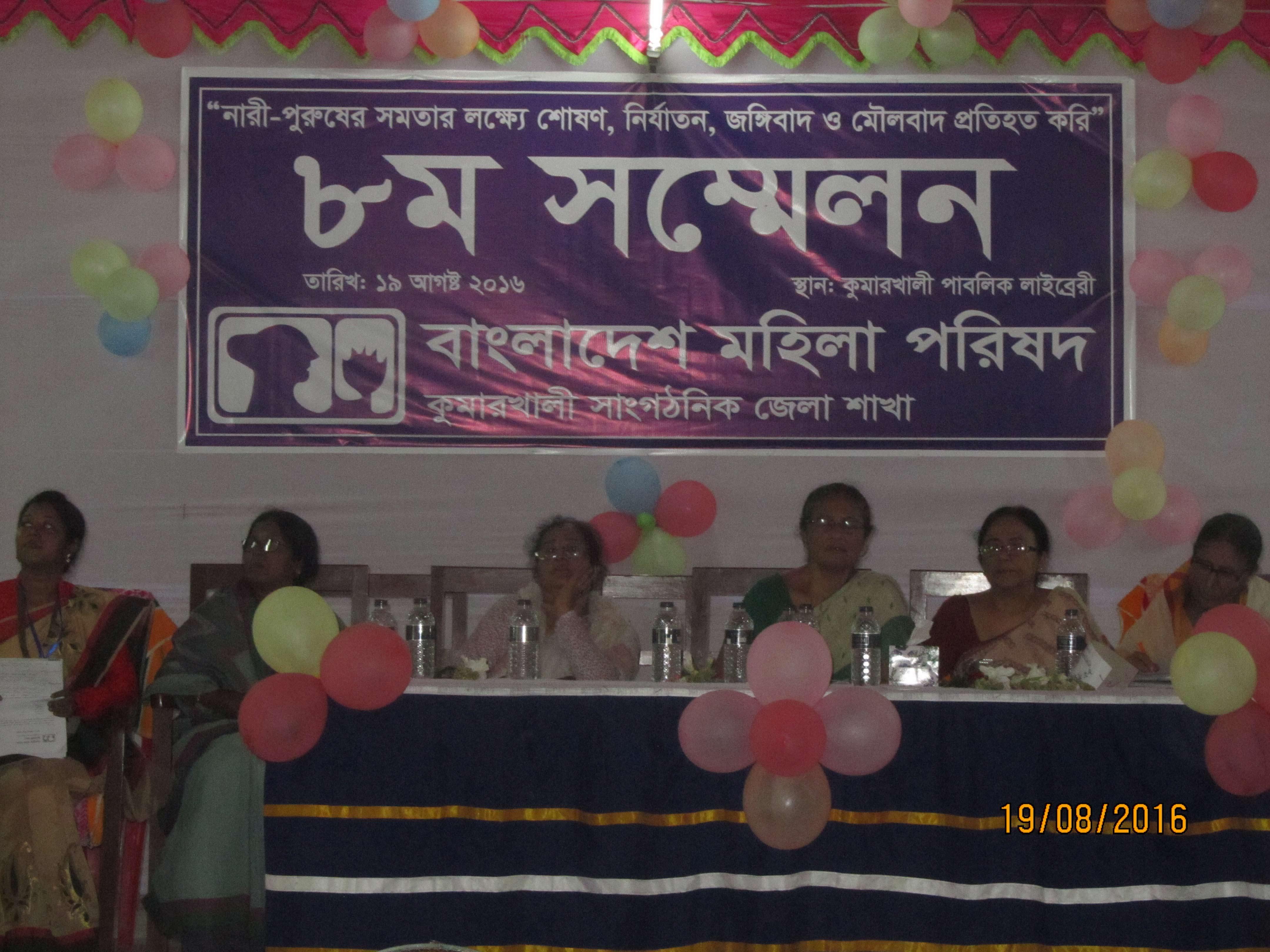 BMP Organization 5
